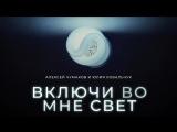 АЛЕКСЕЙ ЧУМАКОВ.