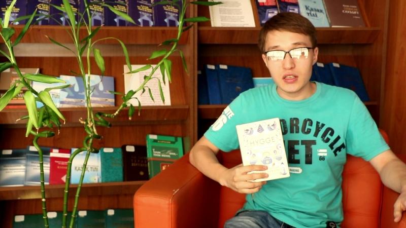 Жастар таңдайды - Молодежь предпочитает жобасына қатысушы Ахмет Каһарман жастарды кітап оқуға шақырады