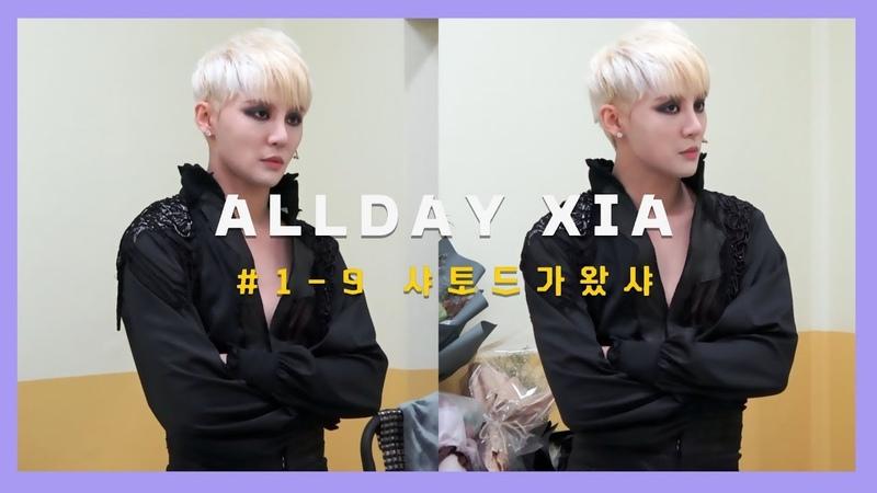20181231[ALLDAY_XIA] EP 1-9 : 샤토드가왔샤 - 뮤지컬 엘리자벳 첫 공 🎩ㅣ김준수(XIA)