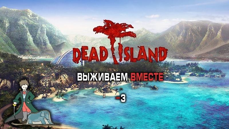 Dead Island выживаем вместе, 3