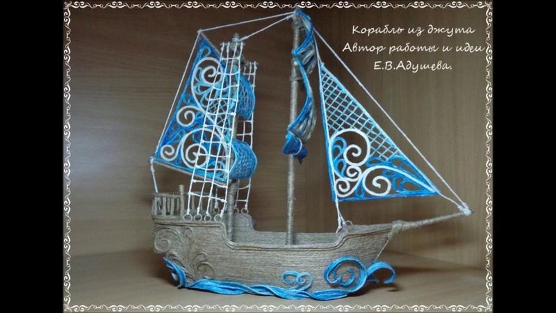 Корабль из джута с элементами джутовой филиграни.