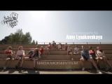 ANNY LYASKOVSKAYA | Ciara feat. Missy Elliott Work | NIKITA MOISEEV FILM
