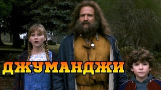 Джуманджи (1995) Фэнтези, приключения, семейный (HD-720p) DUB Робин Уильямс, Джонатан Хайд, Кирстен Данст, Брэдли Пирс, Бонни Хант, Биби Нойуэрт