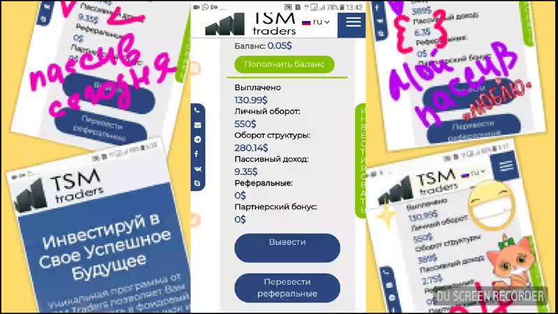 Ивестируй в своё успешное будущее с TSM Traders 😁🖐💰💴💵.mp4