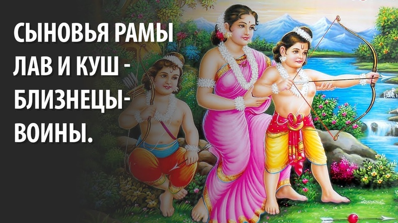 Сыновья Рамы Лав и Куш близнецы воины Мультфильм
