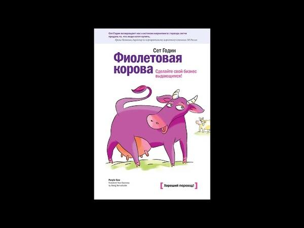 Фиолетовая корова Сет Годин Аудиокнига