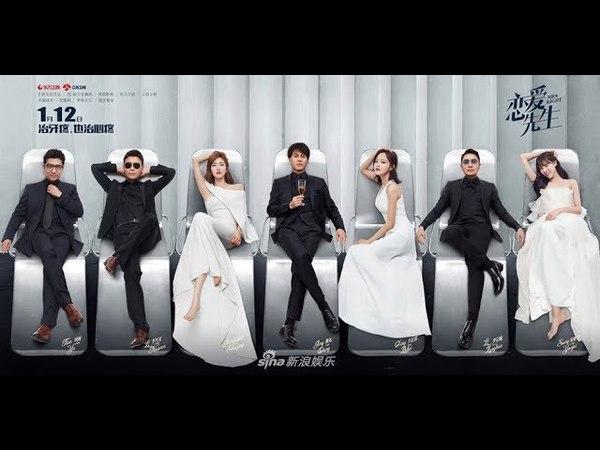 Дорама Тот самый | Mr. Right (2018) | 恋爱先生 / Gentlemen