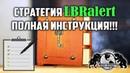 Стратегия LBR_alert - Полная Инструкция
