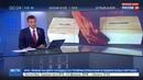 Новости на Россия 24 • Макрон или Ле Пен: Франция выбирает президента