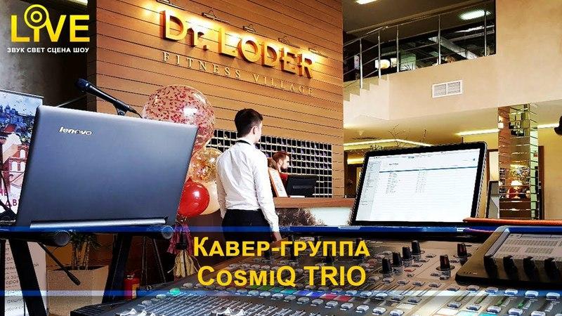 Звук для CosmiQ TRIO / ТЕХНИЧЕСКОЕ ОБЕСПЕЧЕНИЕ В Dr. Loder