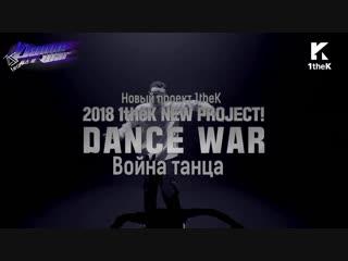 [FSG SZ TEAM] DANCE WAR – Teaser [рус.саб]