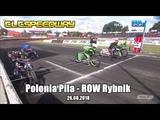 Nice 1 LZ 2018 Round 14 Polonia Pila - ROW Rybnik (26.08.2018)