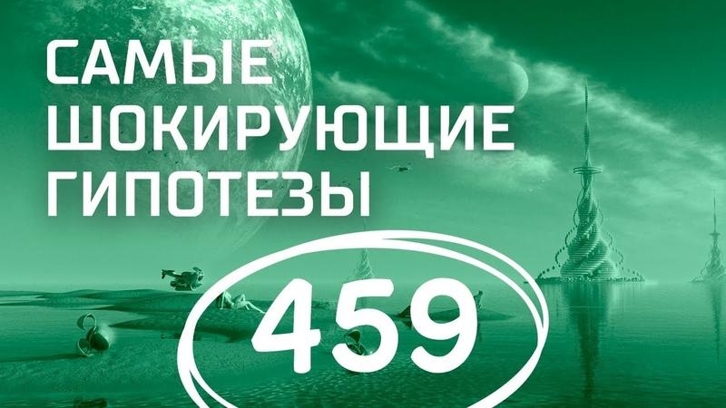 Сверхъестественные способности Выпуск 459 22 05 2018 Самые шокирующие гипотезы