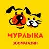 """Сеть Зоомагазинов """"МУРЛЫКА"""" Казань"""