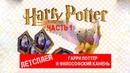 Lets play Гарри Поттер и философский камень, часть1