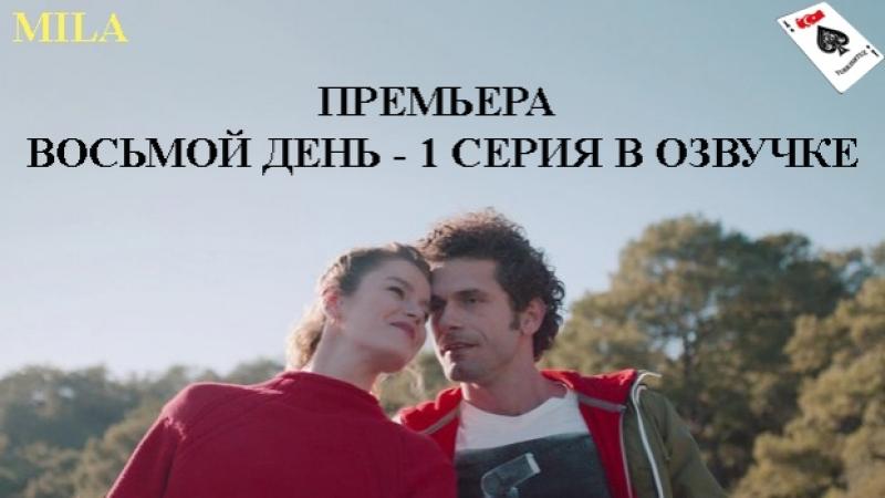 _8._GUN_ ОЗВУЧКА