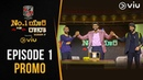 No 1 Yaari with Rana - S2E1 Promo | Vijay Deverakonda Nag Ashwin Reddy | Viu India