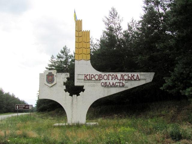 Про перейменування Кіровоградської області на Кропивницьку