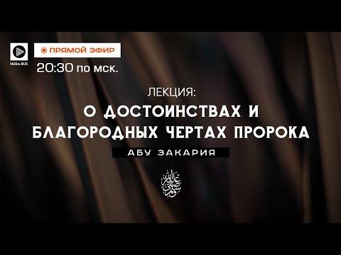 О достоинствах и благородных чертах Пророка   Лектор Абу Закария (Киев)