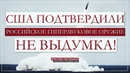 США подтвердили что российское гиперзвуковое оружие не выдумка Руслан Осташко