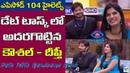 Kaushal Deepthi Date Task Bigg Boss 2 Latest Episode 104 Highlights Telugu Bigg Boss 2 Updates