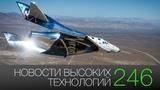 Новости высоких технологий #246 экзоскелет для солдат и полёты Virgin Galactic
