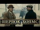 Шерлок Холмс (2013) (7-8 серия)