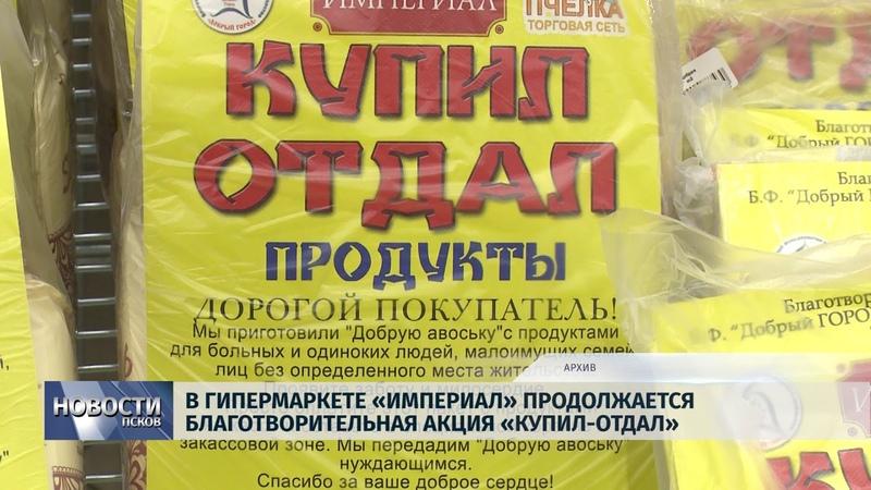 Новости Псков 18.06.2018 В гипермаркете