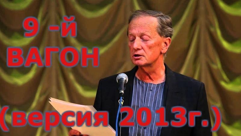 Михаил Задорнов Девятый вагон
