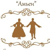 """Логотип Студия старинного бального танца """"Амьен"""""""
