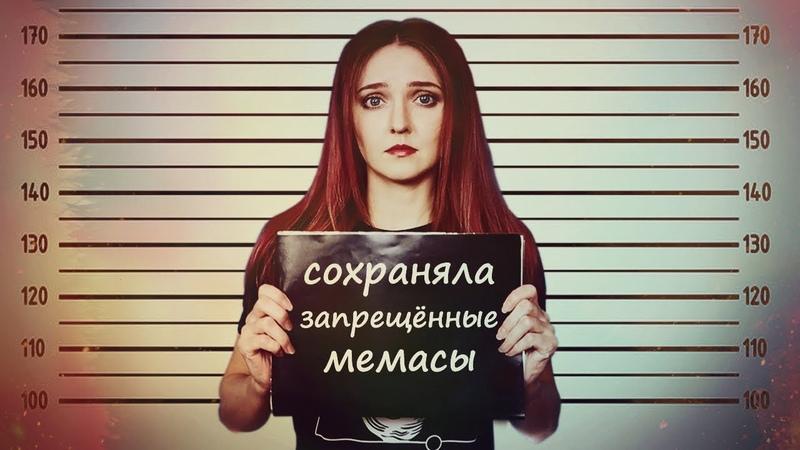 В тюрьму за МЕМЫ