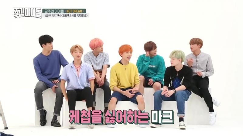 [05.09.18] MBC Weekly Idol, эпизод 371 | Специальный ведущий Сонджон