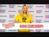 Анна Семенович в утреннем шоу