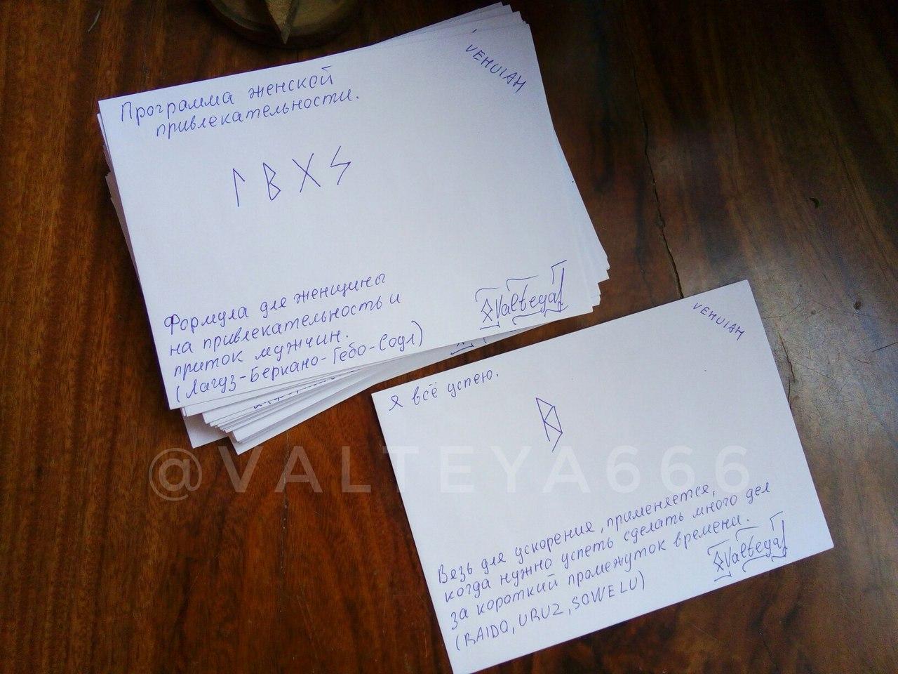 Рунограмма - Конверты с магическими программами от Елены Руденко. Ставы, символы, руническая магия.  - Страница 6 BrcY4XwC_HI