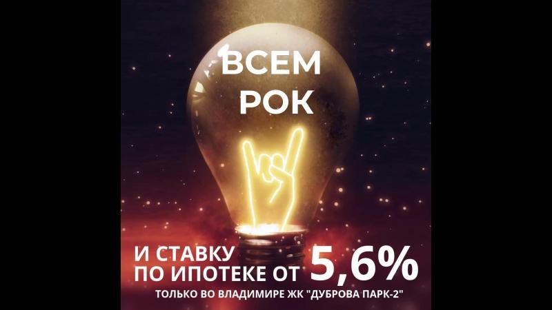 Всем рок Ставка по ипотеке в ЖК Дуброва парк 2 от 5 6%