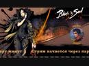 Blade and Soul Вот я и добрался до BnS.. посмотрим посмотрим мастер лопаты!