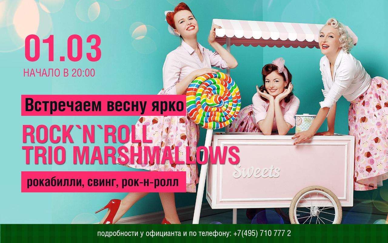 01.03 Rock-n-roll Trio Marshmallows в клубе Доктор Ватсон!