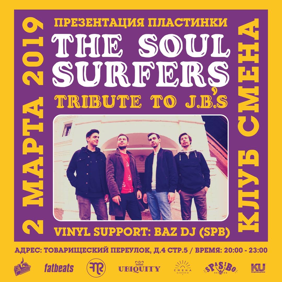 02.03 The Soul Surfers Презентация пластинки в клубе Смена!