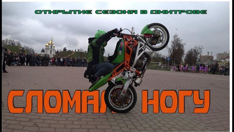 На МОТАРДЕ 690 SMC со СЛОМАННОЙ ногой | Открытие сезона в ДМИТРОВЕ