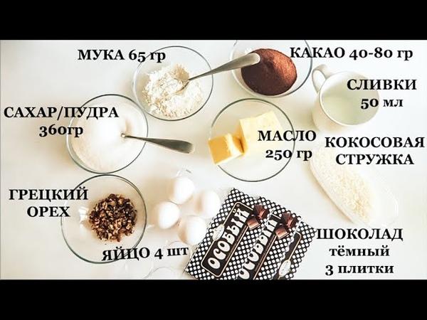 БРАУНИ влажный сочный шоколадный ВЕСЕЛО ГОТОВИМ Senya Miro