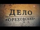 Линия защиты. Дело Ореховских – 21.03.2018