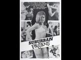 Пригородные язычники Suburban Pagans (1968)