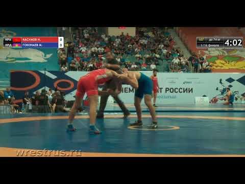 Чемпионат России 2018: 1\16. Исраил Касумов - Марат Гоконаев