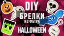 DIY | Брелки из фетра в стиле HALLOWEN от Kotanika | Брелки из фетра своими руками