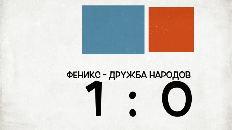 Феникс - Дружба народов 1-0 (15.10.17)