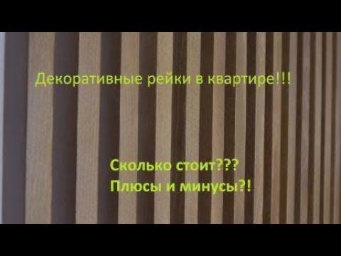 Декоративные рейки на стену в квартире Цена Изготовления. Ателье Михаила Смирнова
