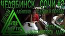 ЮРТВ 2018 Из Челябинска в Сочи На поезде №345 Нижневартовск - Адлер 2 Лайфхак с едой. №332