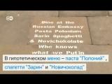 Тонкий троллинг у посольства России в Лондоне. На асфальте перед дипмиссией появилась надпись с приглашением... пообедать.