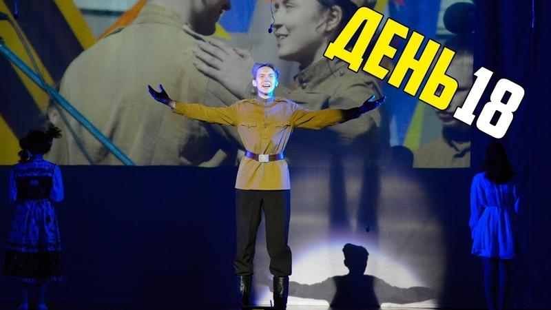 День восемнадцатый видеоотчёт Степана Павлова Матвею Северянину