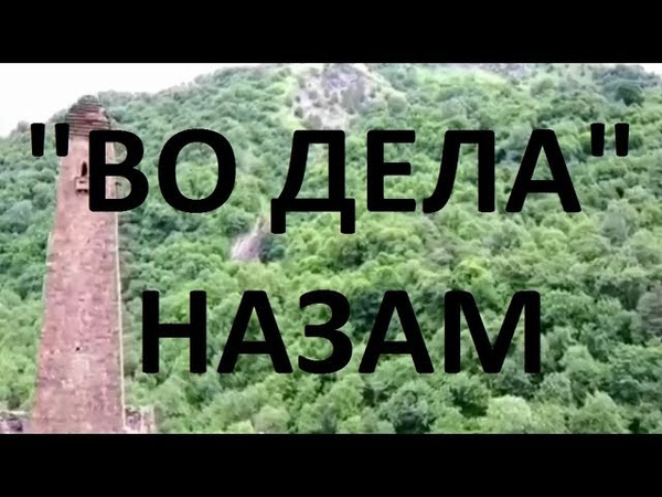«ВО ДЕЛА» ДО СЛЕЗ КРАСИВЫЙ НАЗАМ Истамулов Юсуп NEW 2018